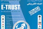 هشتمین کنفرانس بین المللی تجارت الکترونیک با رویکرد بر اعتماد الکترونیکی